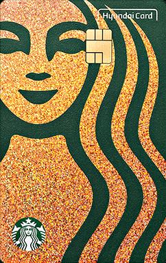 스타벅스 현대카드 Sparkle