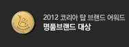 2012 Korea Top Brand Award ��ǰ�귣�� ���